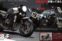 La Honda CB F-Concept: ici est possible version finale